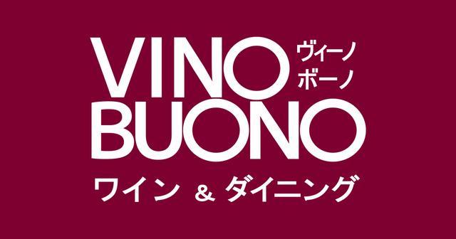 画像: 【公式】青山 VINO BUONO
