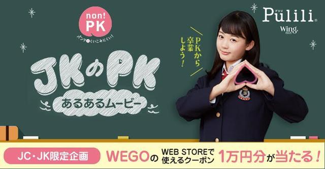 画像: non!PK パンツがくいこみにくい! | プリリ(Pulili) | ウイング