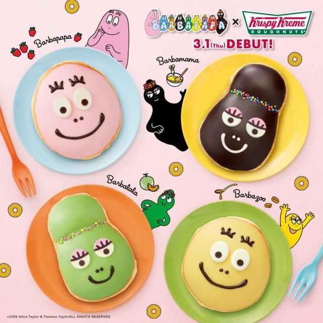 画像1: 『バーバパパ』がドーナツに大変身!?人気絵本キャラクター『バーバパパ』とクリスピー・クリーム・ドーナツがコラボレーション!