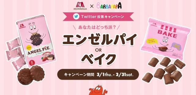 画像1: あなたはどっち派?バーバパパのエンゼルパイorベイク、Twitterキャンペーン開催!