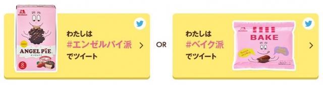 画像3: あなたはどっち派?バーバパパのエンゼルパイorベイク、Twitterキャンペーン開催!
