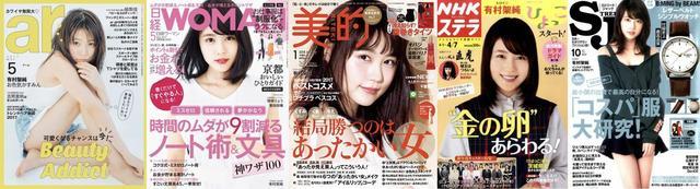 画像: 【大賞】2017年、最も雑誌の表紙を飾ったのは有村架純さん
