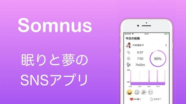 画像: 睡眠アプリ「Somnus(ソムヌス)」とは?