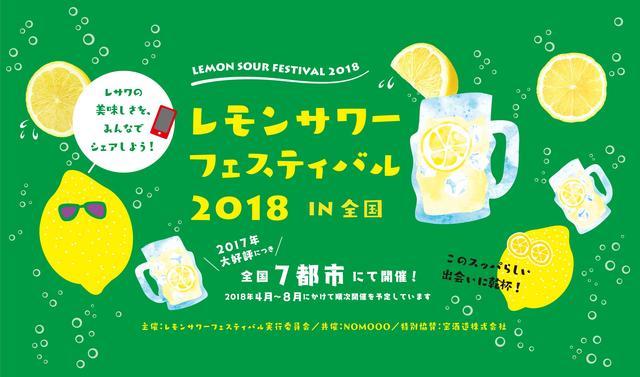 画像: レモンサワーフェスティバル 2018開催決定!