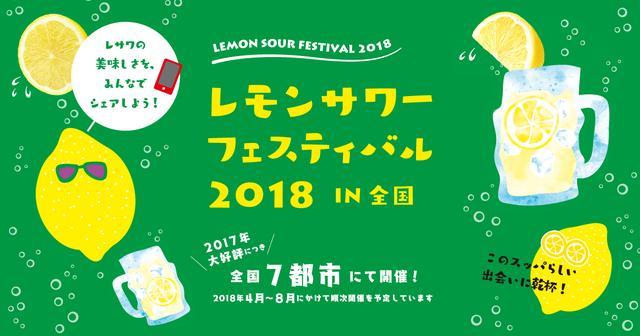 画像: レモンサワーフェスティバル 2018 in 全国