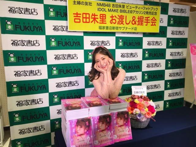 画像2: 『NMB48 吉田朱里 ビューティーフォトブック IDOL MAKE BIBLE@アカリン2』の発売イベントを開催!