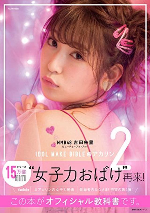 画像: NMB48 吉田朱里 ビューティーフォトブック IDOL MAKE BIBLE @ アカリン2 (主婦の友生活シリーズ)   吉田 朱里  本   通販   Amazon