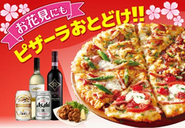 画像: 【ピザーラ】宅配ピザ(ピザのデリバリー)をネットで注文。