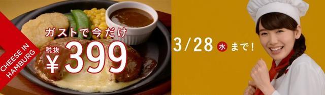 画像: ガストの恒例399フェア!人気No.1チーズINハンバーグがまたまた期間限定399円に!