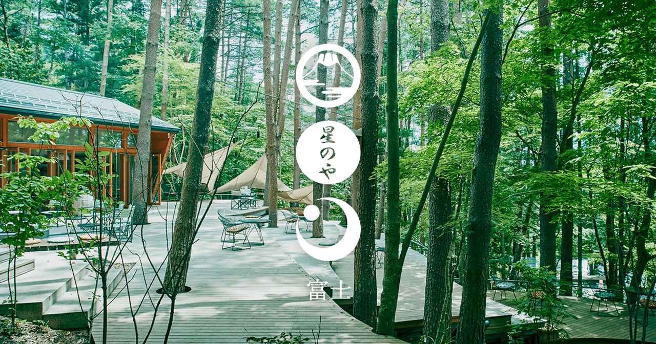 画像: 春の森グランピングリトリート | 過ごす | HOSHINOYA Fuji | 星のや富士 | グランピング【公式】