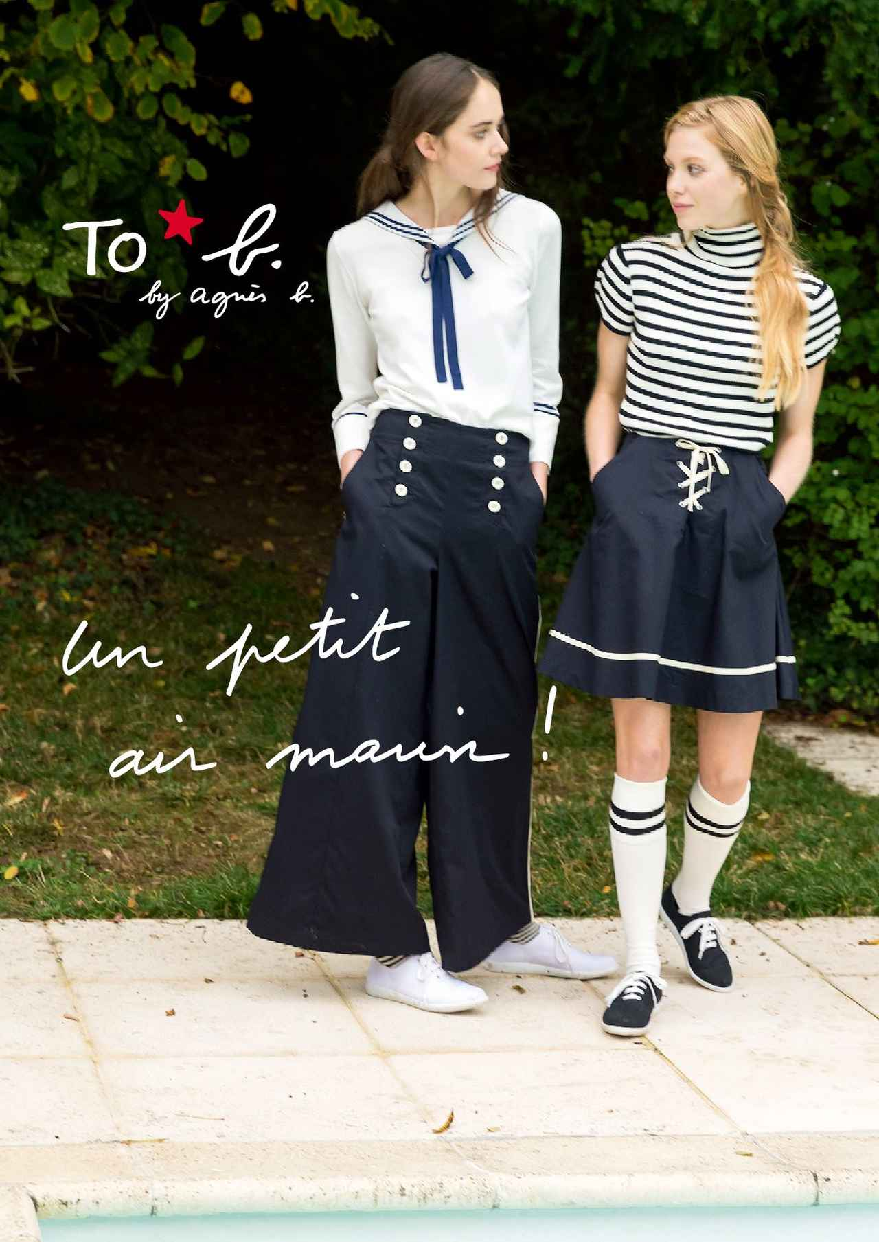 """画像1: """"Un petit air marin !""""~マリンな気分~ キャンペーン"""
