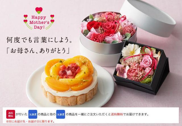 画像: 母の日 : チーズケーキの通販、お取り寄せならLeTAO | 小樽洋菓子舗ルタオ
