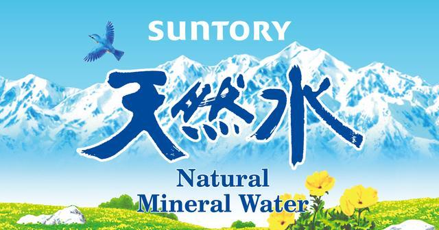 画像: サントリー 奥大山のブルーベリーヨーグリーナ&サントリー天然水 | サントリー天然水 サントリー