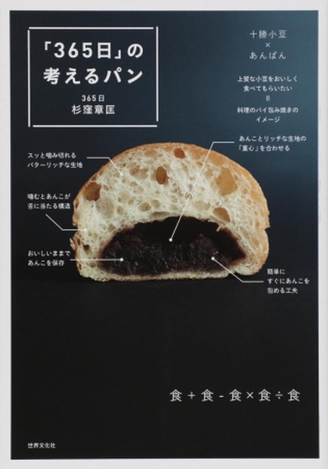 画像3: こんなに教えてもいいの!? あの話題のパン屋さん「365日」が、おいしいパンの作り方教えます。
