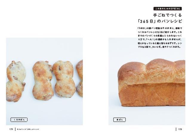 画像2: こんなに教えてもいいの!? あの話題のパン屋さん「365日」が、おいしいパンの作り方教えます。