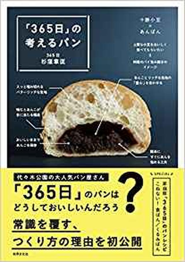 画像: 「365日」の考えるパン  | 杉窪 章匡 |本 | 通販 | Amazon