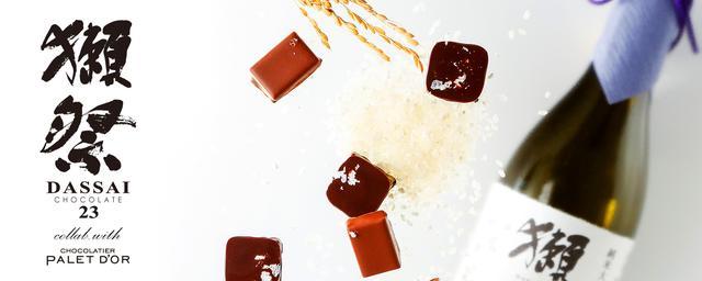 画像: ショコラティエ パレ ド オール/アルチザン パレ ド オール