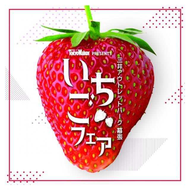 画像: 東京ウォーカーがセレクトした名店が大集合!食べて、買って、幸せ!三井アウトレットパーク 幕張で「いちごフェア」開催!
