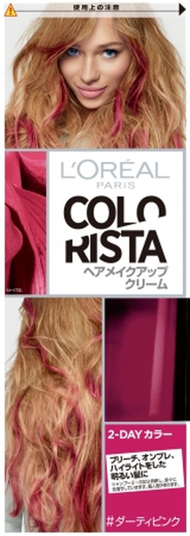 画像: ◆2日~1週間ほど持続する9色の「ロレアル パリ カラーリスタ ヘアメイクアップクリーム」