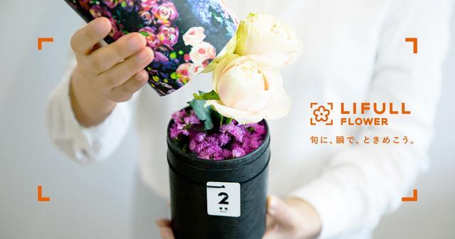 画像: 【LIFULL FLOWER】毎月届く季節の花の定期便
