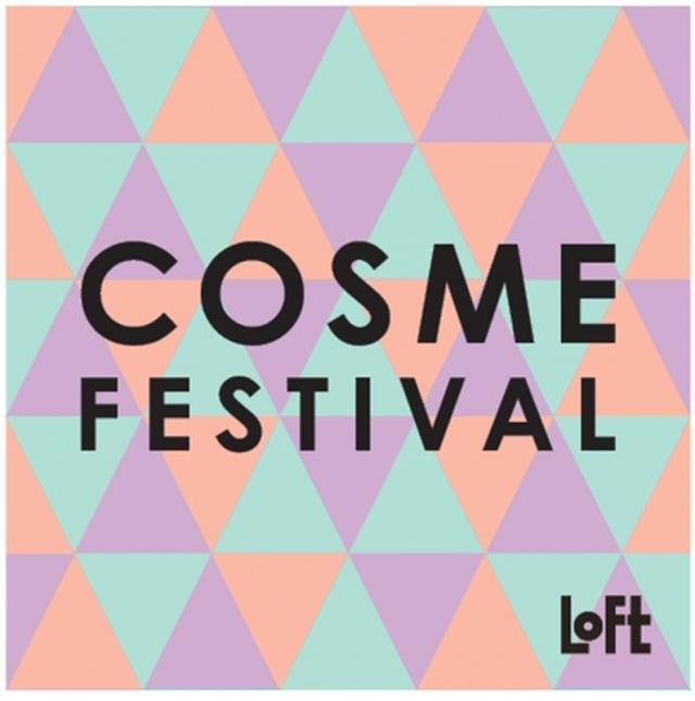 画像1: 【期間限定】ロフト「2018年 春のコスメフェスティバル」開催!/限定アイテムも登場