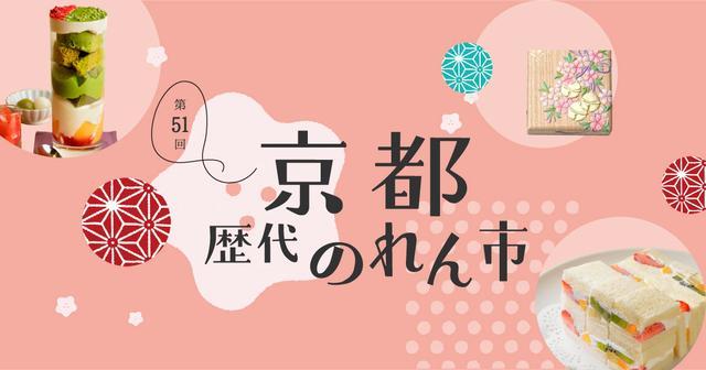 画像: 京都歴代のれん市|2018|伊勢丹新宿店
