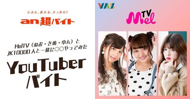 画像: 『MelTV(ねお・きぬ・ゆん)』と一緒に〇〇やってみた!YouTuberバイト募集!!/「an超バイト」
