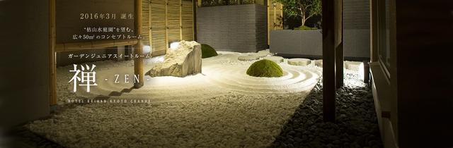 画像: 【公式】ホテル京阪 京都 グランデ|京都駅八条口徒歩1分