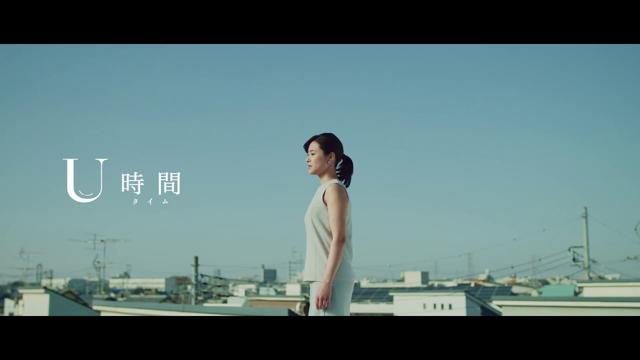 画像: U時間-MV ミュージックビデオ篇- www.youtube.com