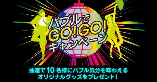 画像: バブルでGO!GO!キャンペーン | カルビー株式会社