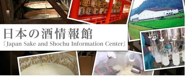 画像: 日本酒造組合中央会