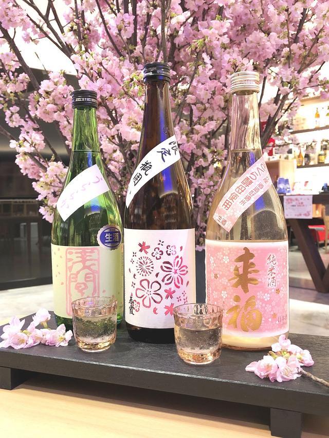 """画像1: 桜や春の訪れを感じる約20種類の""""春酒""""を提供"""