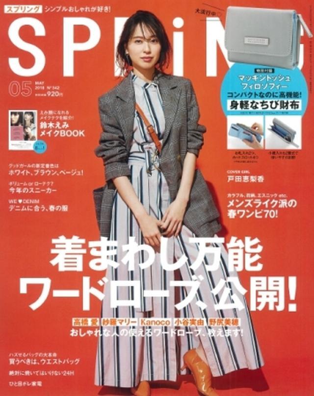 画像2: 『SPRiNG』×「美女採集」清川あさみ6月号より新連載「美+採集」スタート!