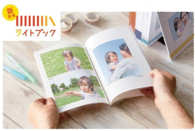 画像1: あなたの「ハイライト」をまるっと、本にできる! 『ライトブック』今だけお試しワンコインキャンペーン開催中!