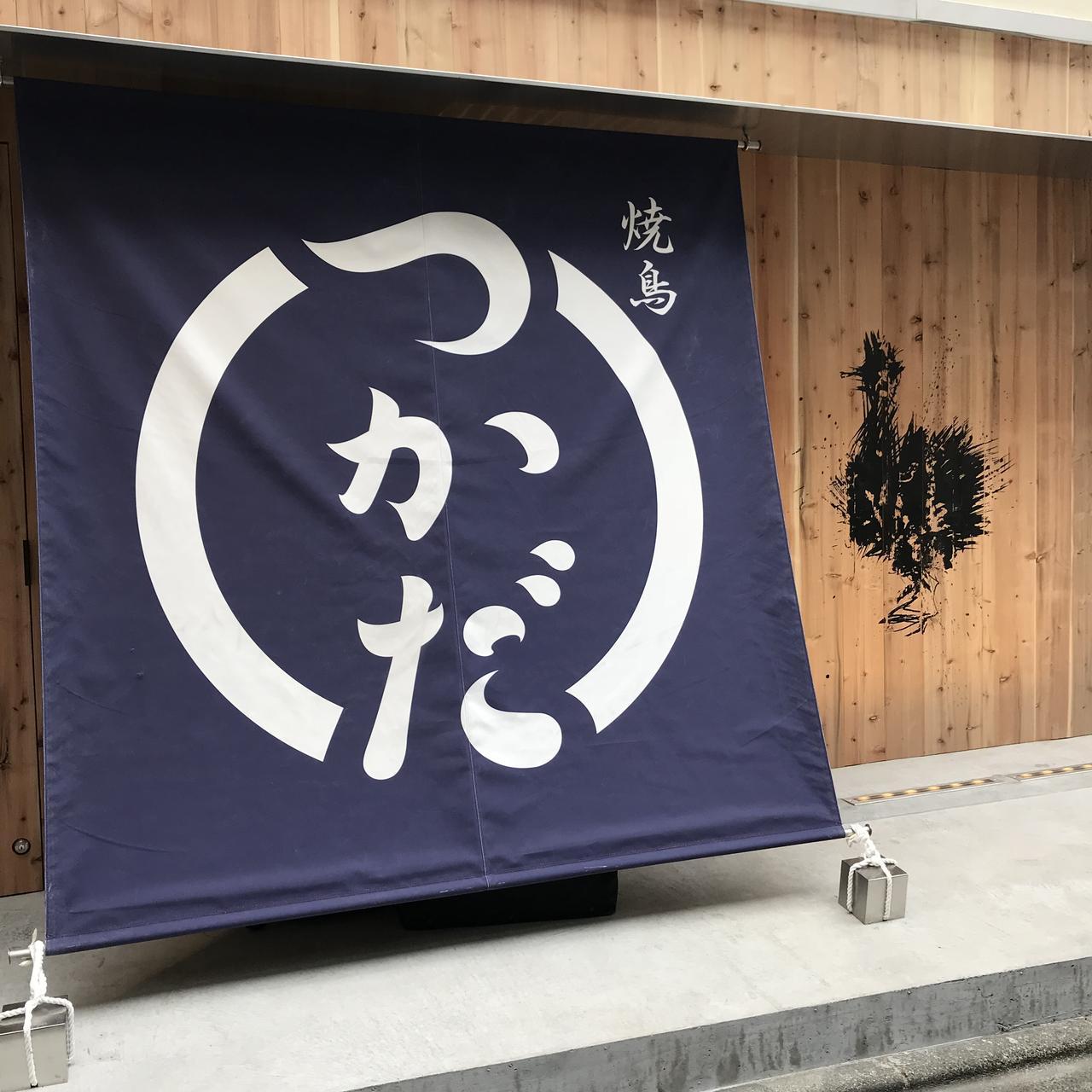 画像1: 【試食レポ】塚田農場の初旗艦店「焼鳥 つかだ」がオープン!