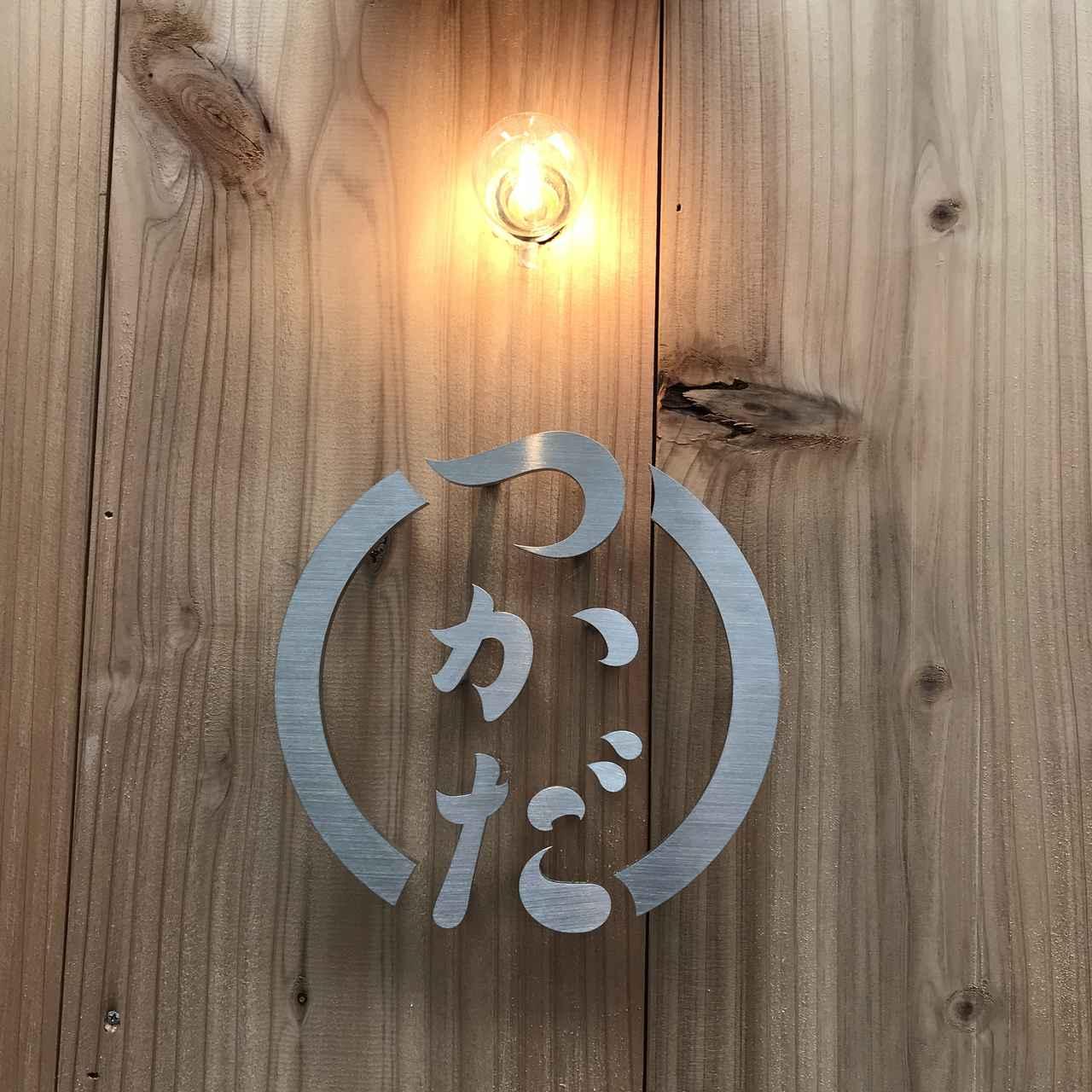 画像2: 【試食レポ】塚田農場の初旗艦店「焼鳥 つかだ」がオープン!