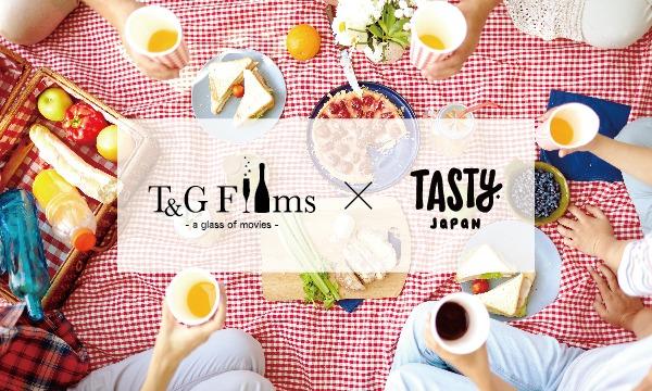 画像: 【限定開催!!】Tasty Japanを片手に大人のナイトピクニックに出掛けよう in東京 - パスマーケット