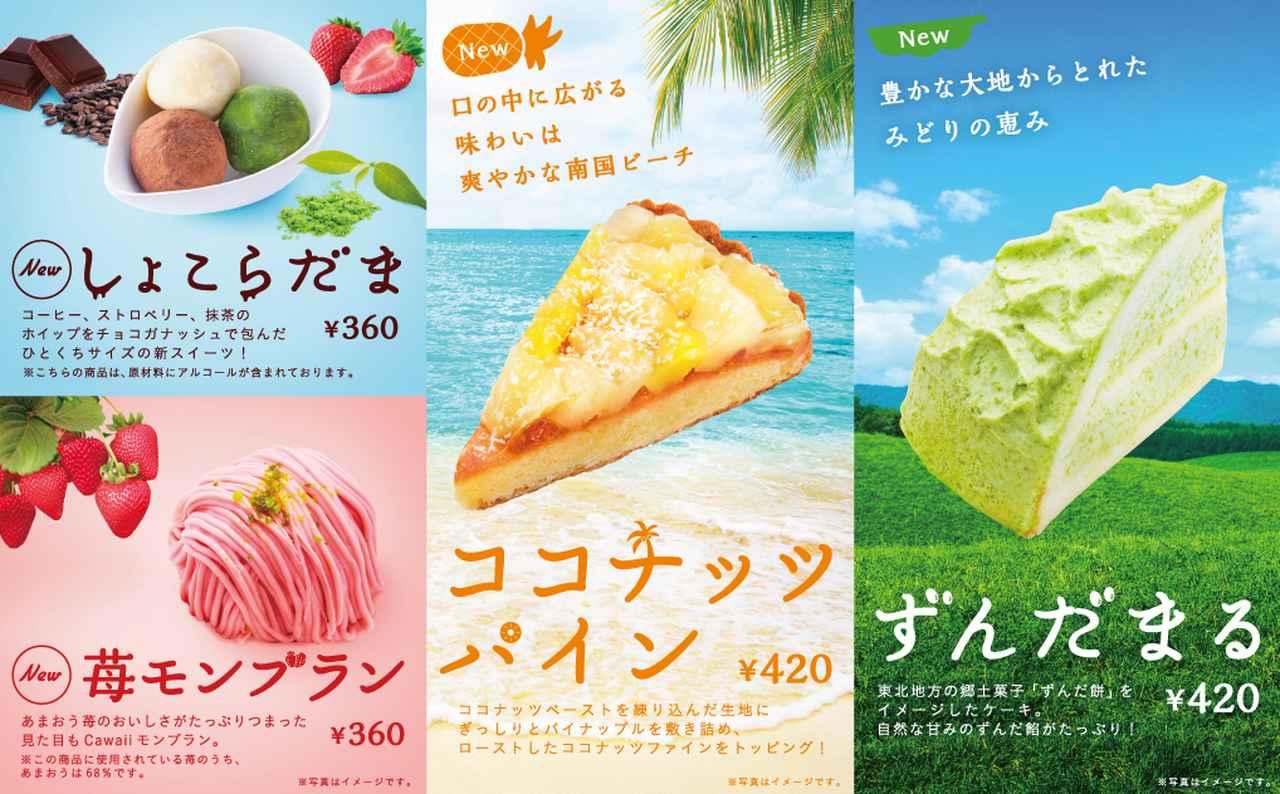 画像: コメダ初!地域の郷土食をアレンジしたケーキなど4種新発売!