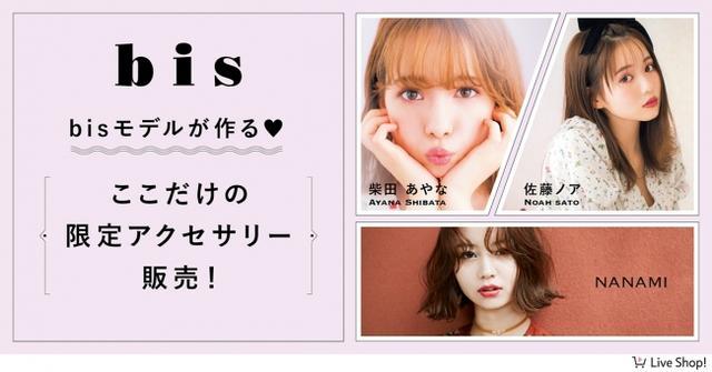 画像: 雑誌「bis」がライブコマース初参入!