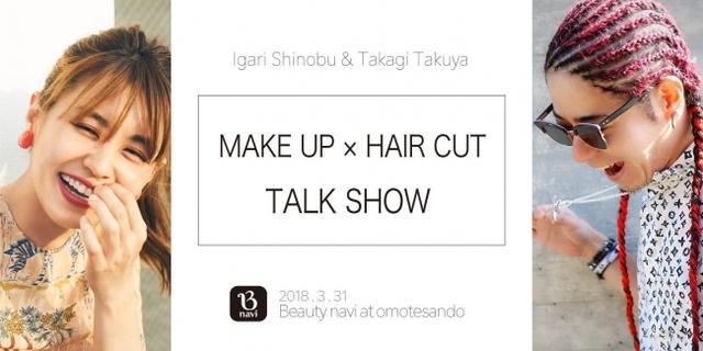 画像: 「イガリシノブ・高木琢也ヘアメイク&トークショー」Live Shop!配信詳細