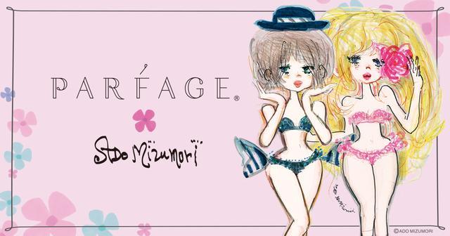 画像: PARFAGE × 水森亜土 | 愛される大人の、かわいい下着 パルファージュ [PARFAGE] | ワコール