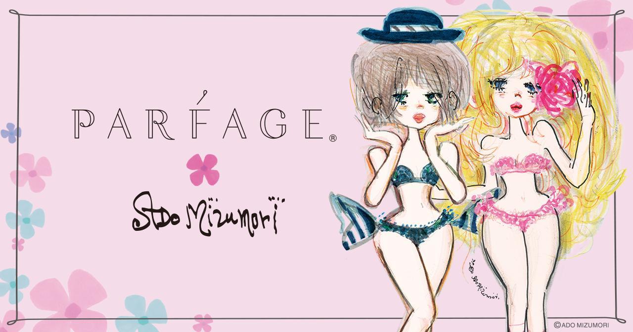 画像: PARFAGE × 水森亜土   愛される大人の、かわいい下着 パルファージュ [PARFAGE]   ワコール