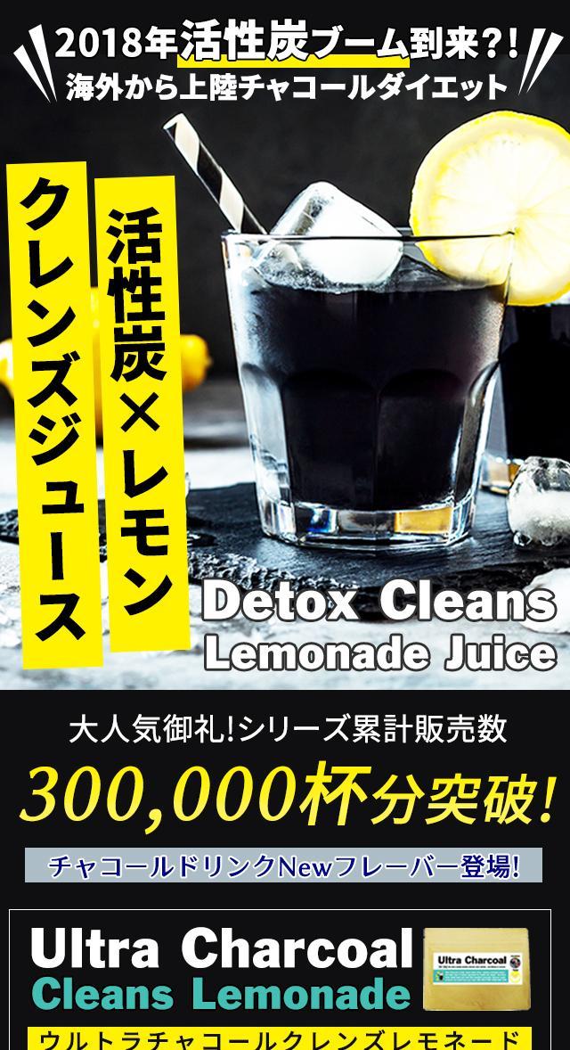 画像: 【公式】活性炭クレンズジュース│ウルトラチャコールレモネード通販