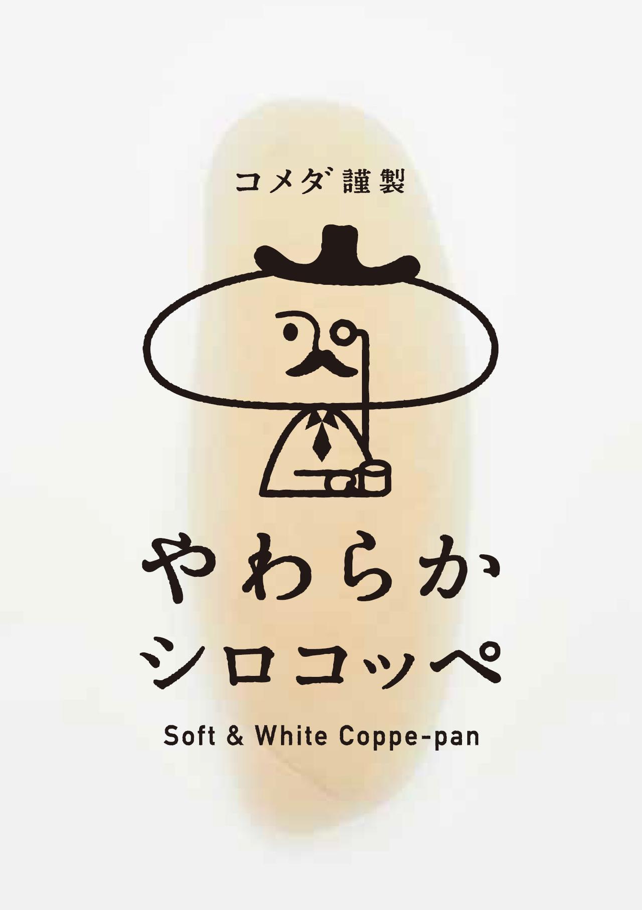 画像1: 話題のコメダのコッペパン専門店が蒲田にオープン!