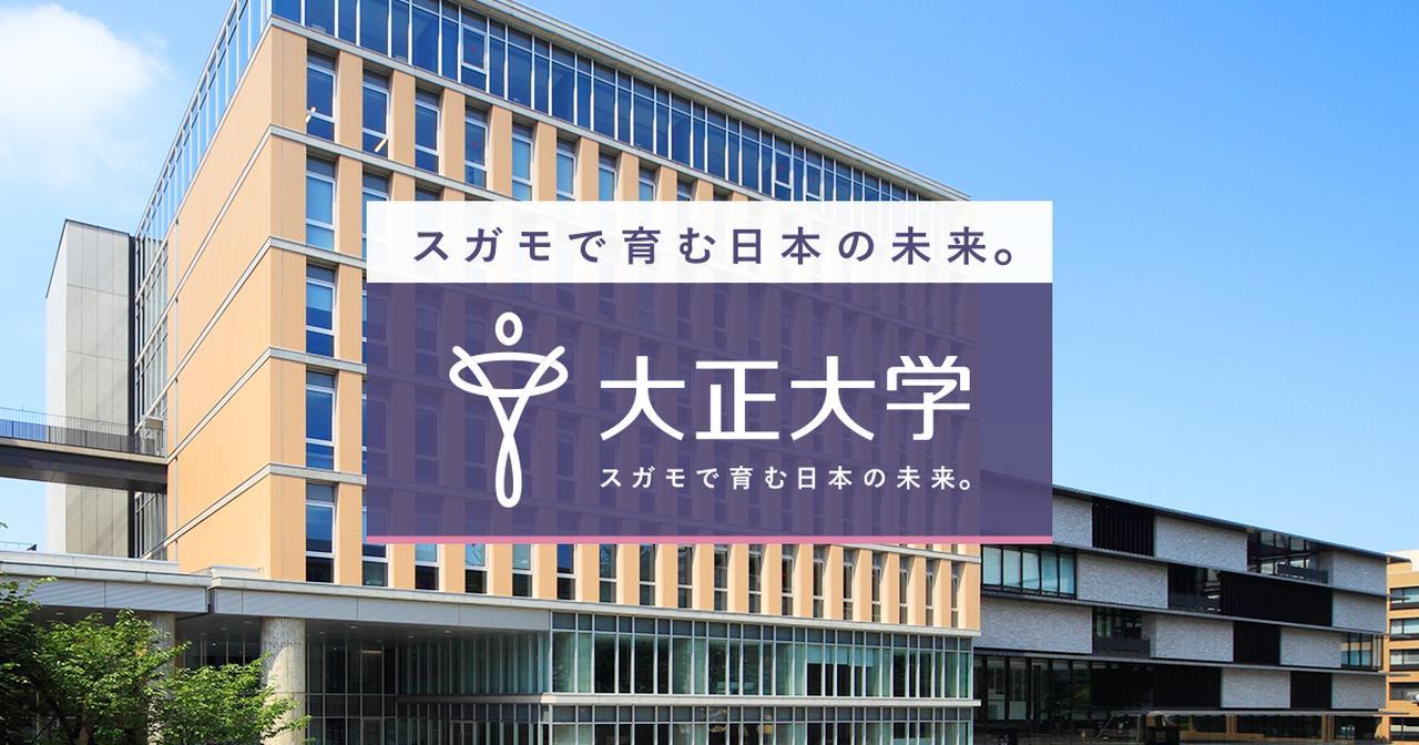画像: 大正大学[公式サイト]