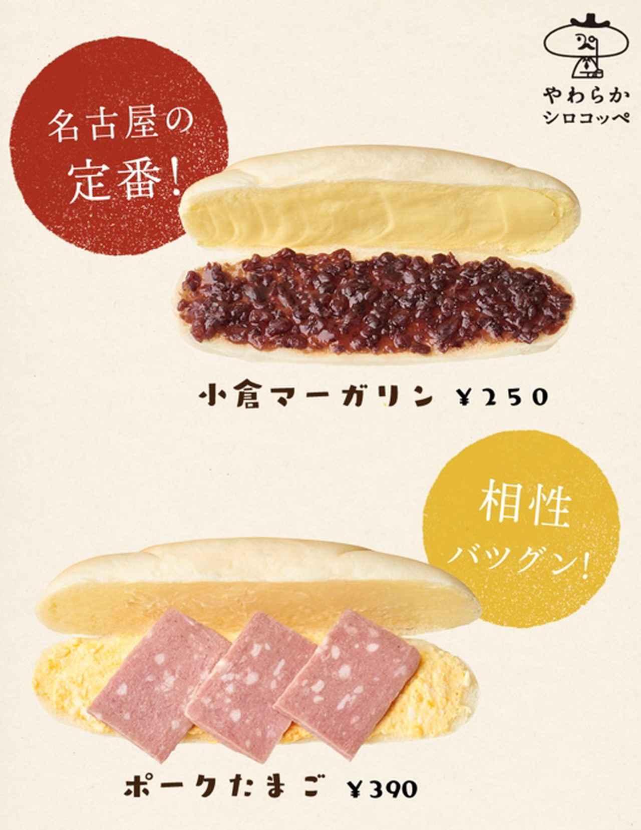 画像2: 話題のコメダのコッペパン専門店が蒲田にオープン!