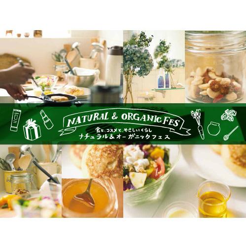 画像: 食と、コスメと、やさしいくらし ナチュラル&オーガニックフェス イベントガイド