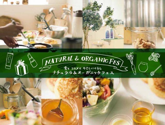 画像1: 『食とコスメとやさしいくらし「Natural&Organic Fes」』開催中!