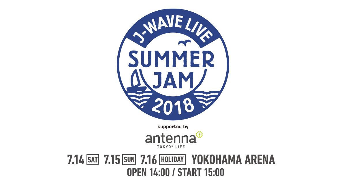 画像: J-WAVE LIVE SUMMER JAM 2018 supported by antenna* | J-WAVE 81.3FM