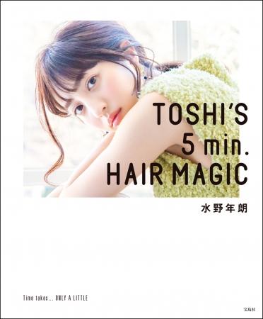 画像1: 人気スタイリスト、初のヘアアレンジ本『TOSHI'S 5 min. HAIR MAGIC』